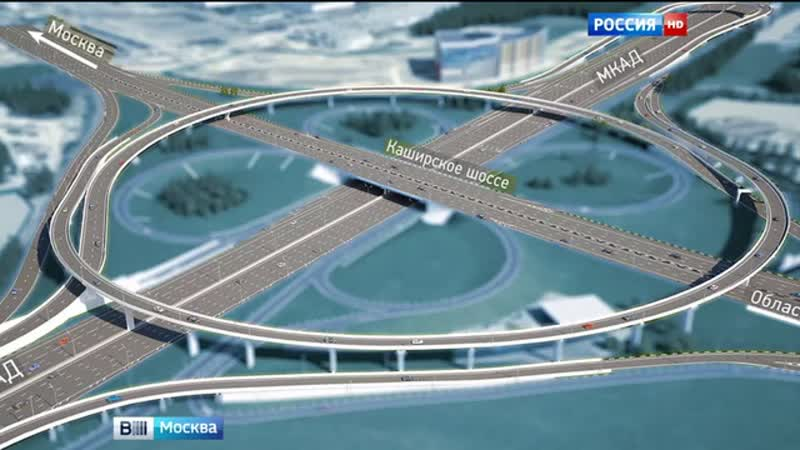 Вести Москва Реконструкция Каширки завершилась открытием развязки на МКАД смотреть онлайн без регистрации