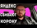 Яндекс заставит всех переобуться Или собьет корону