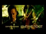 Сергей Любавин - Цыгане поют