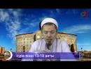 Sura yasin 13 19 ayaty Yasin S resi 13 19 Rus a Tefsir Sohbet tdwkyjy4mac