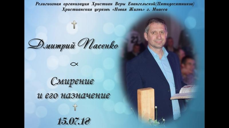 Дмитрий Пасенко - Смирение и его назначение (15.07.18)