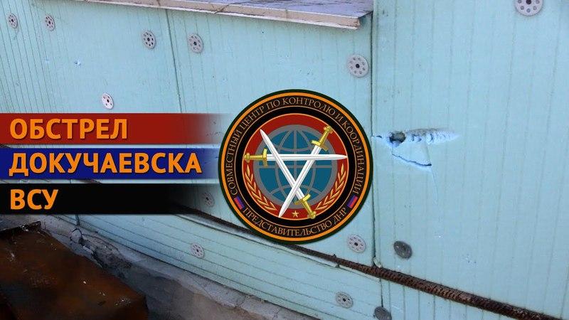 Обстрел ВСУ н.п. Докучаевск 22 апреля 2018