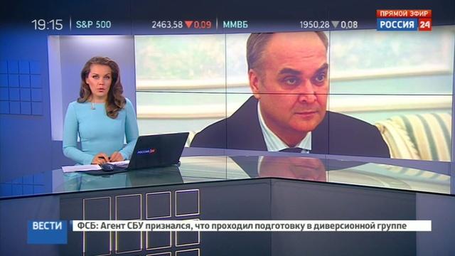 Новости на Россия 24 • Анатолий Антонов займет пост посла РФ в США с 1 сентября