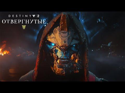 Destiny 2 Отвергнутые сюжетный трейлер для Е3 RU