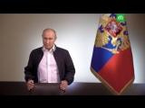 «Не ограничивайтесь лайками в соцсетях»: Путин поздравил выпускников
