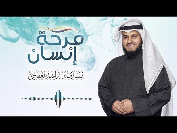 فرحة إنسان - مشاري راشد العفاسي   البوم المرت