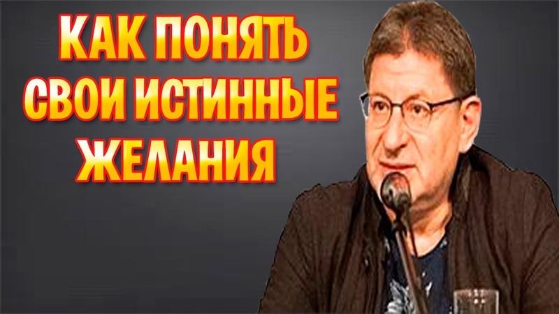 МИХАИЛ ЛАБКОВСКИЙ - КАК ПОНЯТЬ СВОИ ИСТИННЫЕ ЖЕЛАНИЯ
