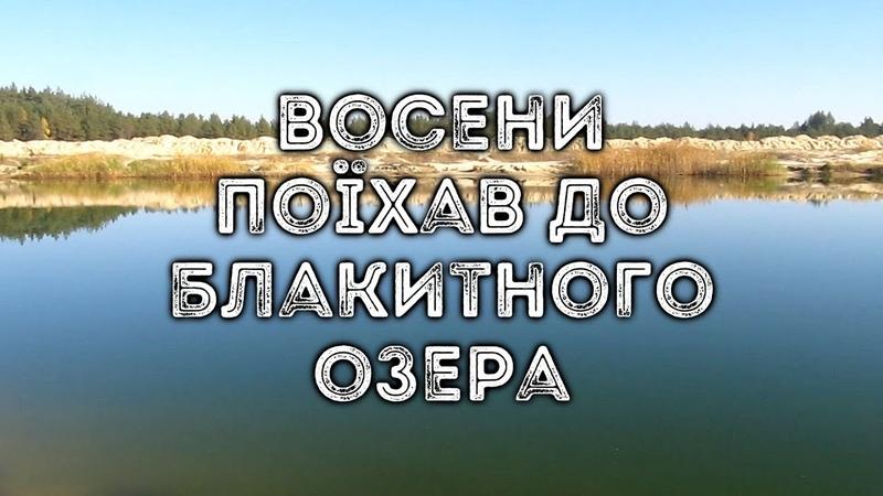 Восени поїхав до Блакитного озера   Собківка жовтень 2018