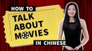 How to Talk About Movies in Chinese | Movie Words in Chinese -