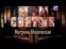 СВЯТЫЕ Матрона Московская