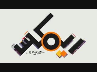Hamza Namira - Remix 2 - Khlili _ حمزة نمرة - ريمك(480P).mp4