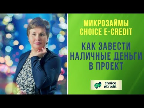 Как завести наличные деньги на Кредитно-Биржевую Платформу Choice e-credit