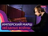 Роман Добров - Имперский марш