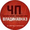 ЧП / Владикавказ