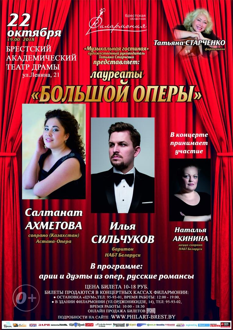 22 октября 2018 года большая опера в Бресте