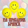 Гелиевые шары Брянск|Резные рамки,воздушные шары