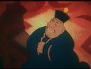Волшебный клад Мультфильм 1950