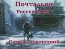 Почтальон. Россия 2028 - Семён Скрепецкий