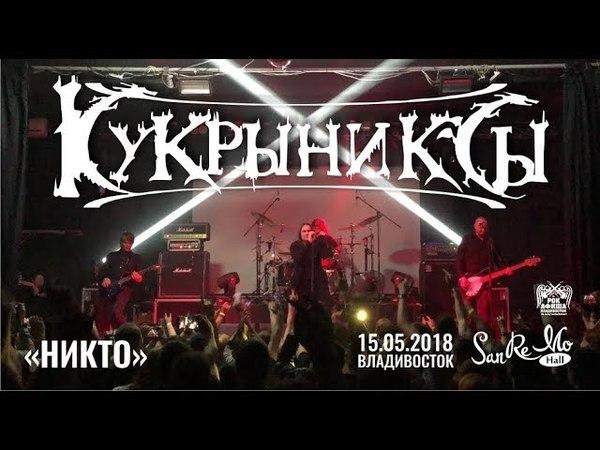 Кукрыниксы Никто Live Владивосток 15 05 2018