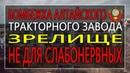 Уничтожение Алтайского тракторного завода Зрелище не для слабонервных 21 01 2019