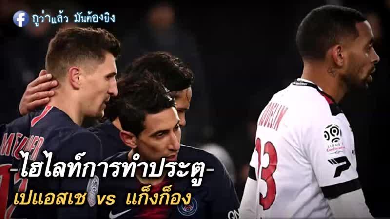 ไฮไลท์ฟุตบอล เปแอสเช -vs- แก็งก็อง