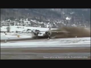 Танки грязи не боятся от транспортника Ан-24 авиакомпании Utair, во время грузового рейса