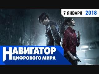 Resident Evil 2 и вторая часть подборки самых ожидаемых игр года в передаче