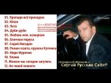 Сергей Север (Русских) Пропади всё пропадом 2017