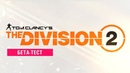 TOM CLANCY'S THE DIVISION 2 PRIVATE BETA GAMEPLAY ГЕЙМПЛЕЙ И ОБЗОР