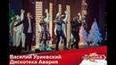 Василий Уриевский и Дискотека Авария - Новогодняя HD
