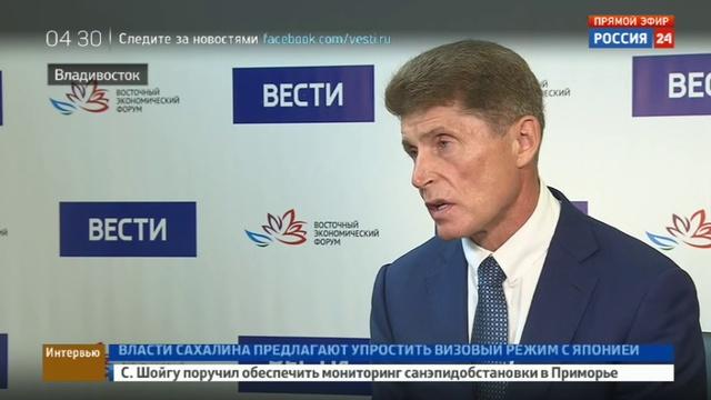 Новости на Россия 24 Новости на т к Россия 24 Олег Кожемяко японские бизнесмены готовы инвестировать в Дальний Восток