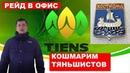 Рейд в офис обманщиков тяньшистов в Костроме.