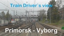 Train Driver's View Primorsk - Vyborg ( Cab ride ) Russia
