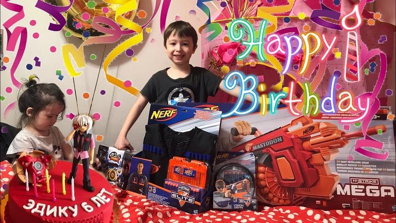 Бейблэйд Нёрф Мастодон огромный торт Шу Куренай Куча подарков День рождение Шарики Эдику 6 лет!