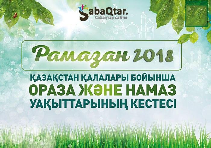 Ораза кестесі 2018 жыл | Рамазан 2018 год