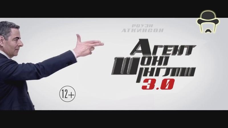 Агент Джонни Инглиш 3.0 (2018) | Закарпатський неофіційний трєйлєр