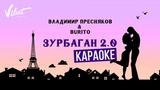 Владимир Пресняков (мл.) &amp Burito - Зурбаган 2.0. Караоке