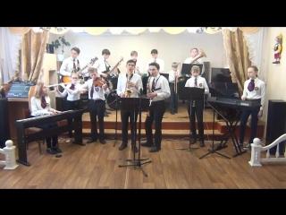Россия, п. Куеда, Детский эстрадно-джазовый оркестр «Happy Times Band»