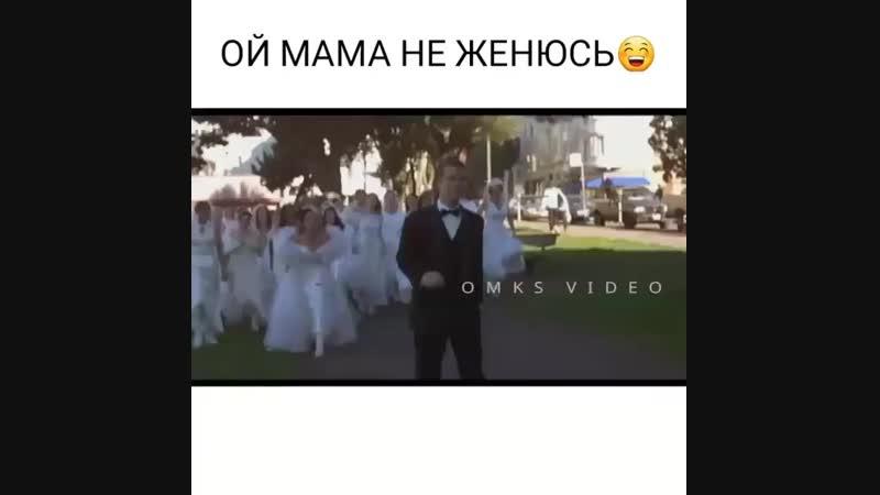 ОЙ МАМА НЕ ЖЕНЮСЬ 720p mp4