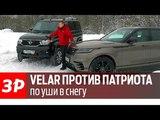 Range Rover Velar уделал новый UAZ Patriot в снегу