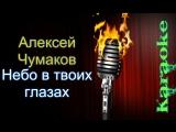 Алексей Чумаков - Небо в твоих глазах ( караоке )
