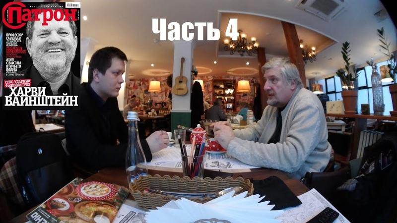Интервью с профессором Савельевым (Патрон №4)