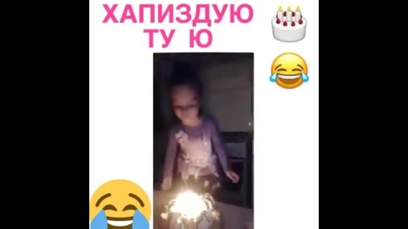 Хепи_здую_тую😂😂😂.mp4