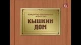 Кышкин дом - Шоу Елены Степаненко (2002) 8 выпуск