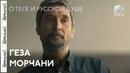 Геза Морчани — актёр из «О теле и душе», который перевёл всю русскую литературу