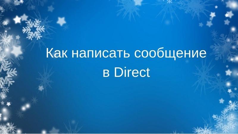 Нина Вяткина Как написать сообщение в Direct