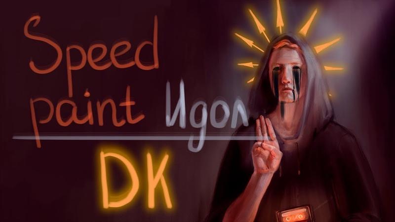 DK SPEEDPAINT Даня Кашин Идол ART