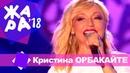 Кристина Орбакайте - Пьяная вишня (ЖАРА В БАКУ Live, 2018)