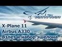 X-Plane 11 - Airbus A330 - Взлет и набор эшелона
