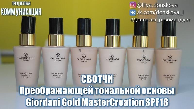 СВОТЧИ Преображающей тональной основы Giordani Gold MasterCreation SPF18